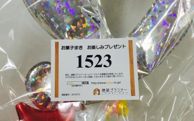 7/15 お菓子まき当選番号発表