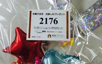 8/21 お菓子まき当選番号発表