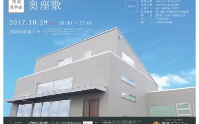 10/29(日)奥座敷完成見学会