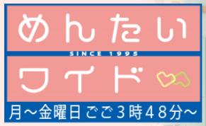 放送日、28日(木)に決定!!
