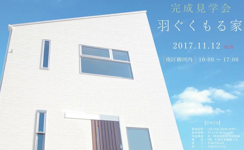 11/12(日)『羽ぐくもる家』完成見学会