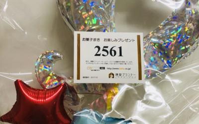 11/25 お菓子まき当選番号発表