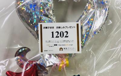 12/12 お菓子まき当選番号発表