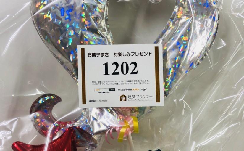 岡田さまプレゼント番号