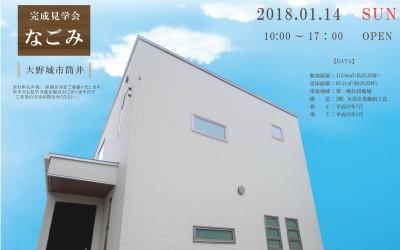 1/14(日)『なごみ』完成見学会