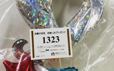 12/13 お菓子まき当選番号発表