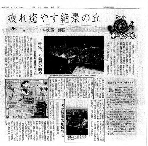 2015年1月西日本新聞アットホームタウンでTファミリー様邸「輝国のラピュタ」が掲載されました!