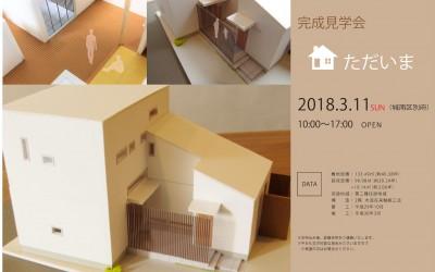 3/11(日)『ただいま』完成見学会