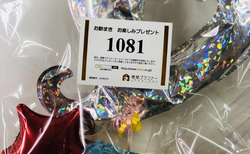 2/10 お菓子まき当選番号発表