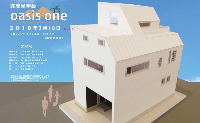 3/18(日)『oasis one』完成見学会