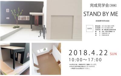 4/22(日)『STAND BY ME』完成見学会