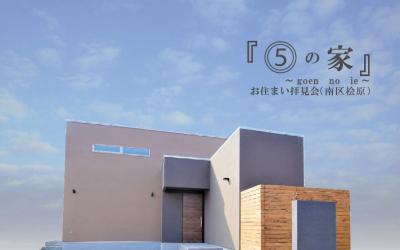 10/21(日)『⓹の家』 お住まい拝見会