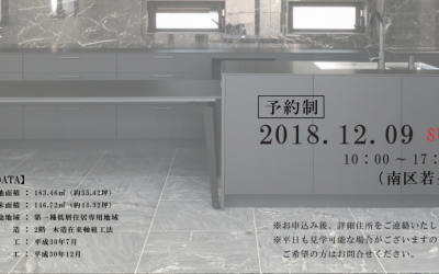 12/9(日)『石工の家』完成見学会 予約開始 ※満員御礼!!!