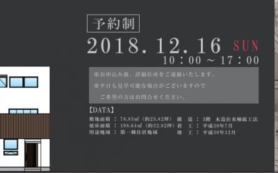 12/16(日)『宴』完成見学会 予約開始