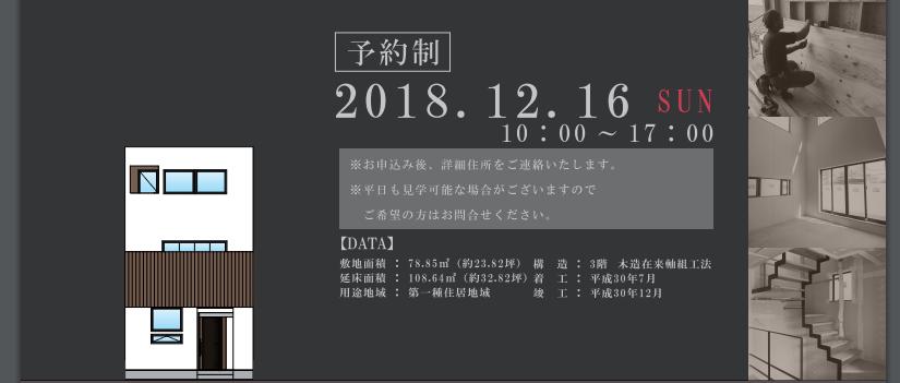 スクリーンショット 2018-11-18 16.53.10 - コピー