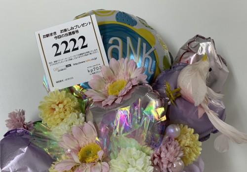 『♯001/703 tateuri PROJECT』お餅まき当選者