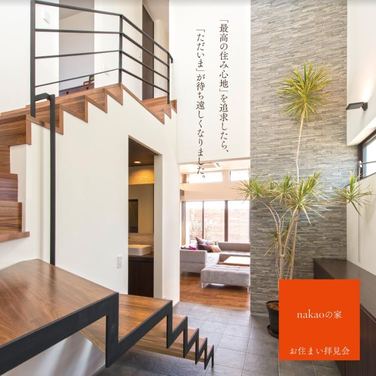 4/7日)『nakaoの家』お住まい拝見学会  ※満員御礼!!!
