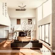 3/17(日)『縁が奏でる家』お住まい拝見学会 ※満員御礼!!!