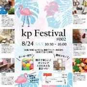 8/24(土)『kp フェスティバル』開催します♪♪ ※たくさんのご来場ありがとうございました!!
