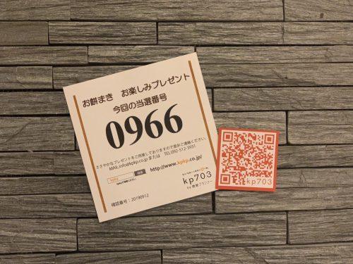 9/12 「わがままな家」お餅まき当選番号
