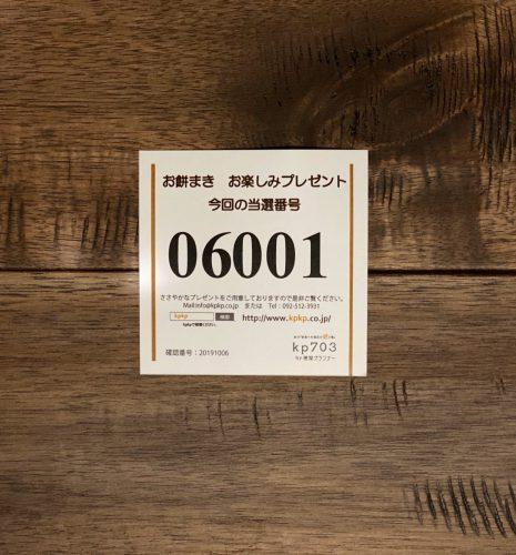 10/6 「大空彩のいえ」お餅まき当選番号