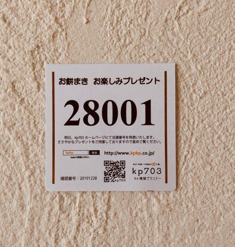 12/28 「10%」お餅まき当選番号