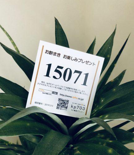 12/15 「太宰府の家」お餅まき当選番号