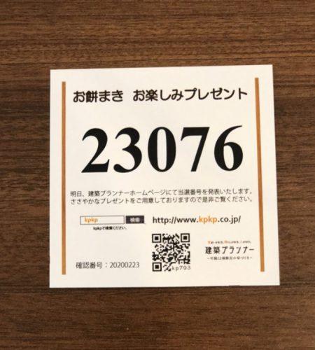 2/23 「おかえりのいえ」お餅まき当選番号