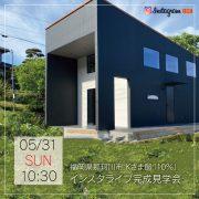 5/31(日)10:30~ 『ライブ完成見学会』開催します!