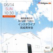 6/14(日)10:30~ 『TDKH』ライブ完成見学会 開催♪