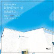 6/21(日)『おかえりのいえ』完成見学会 開催♪(予約制:1時間1組限定)