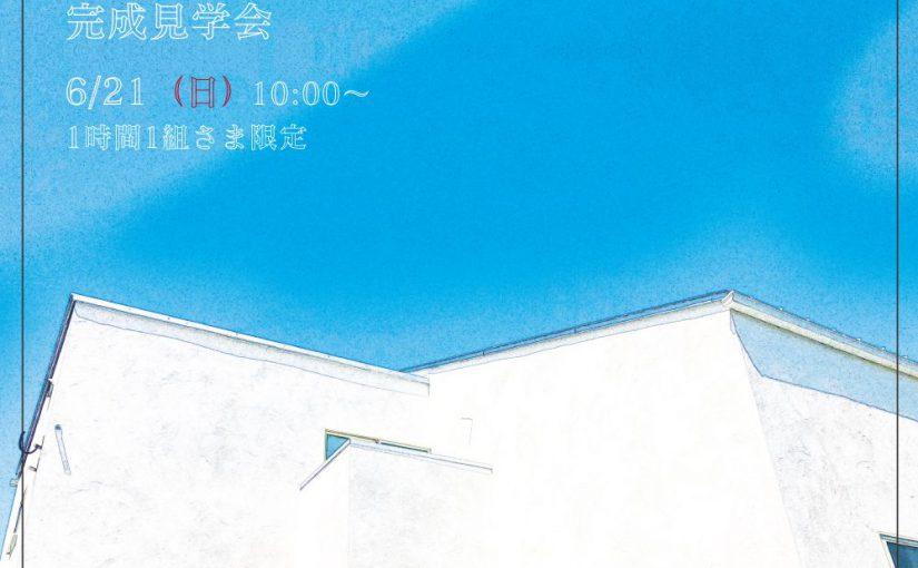【満員御礼】6/21(日)『おかえりのいえ』完成見学会 開催♪(予約制:1時間1組限定)