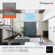 7/5(日)10:30~ 『#001/n』ライブ見学会 開催♪